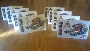 獅子カード8種