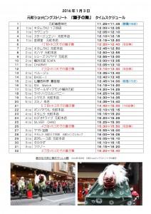 元町(H28.1.3 獅子舞・タイムスケジュール・ブログ用)